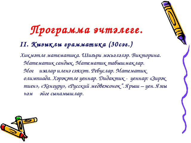 Программа эчтәлеге. II. Кызыклы грамматика (30сәг.) Хикмәтле математика. Шигъ...
