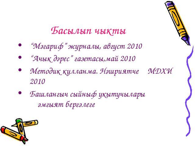 """Басылып чыкты """"Мәгариф"""" журналы, август 2010 """"Ачык дәрес"""" газетасы,май 2010 М..."""
