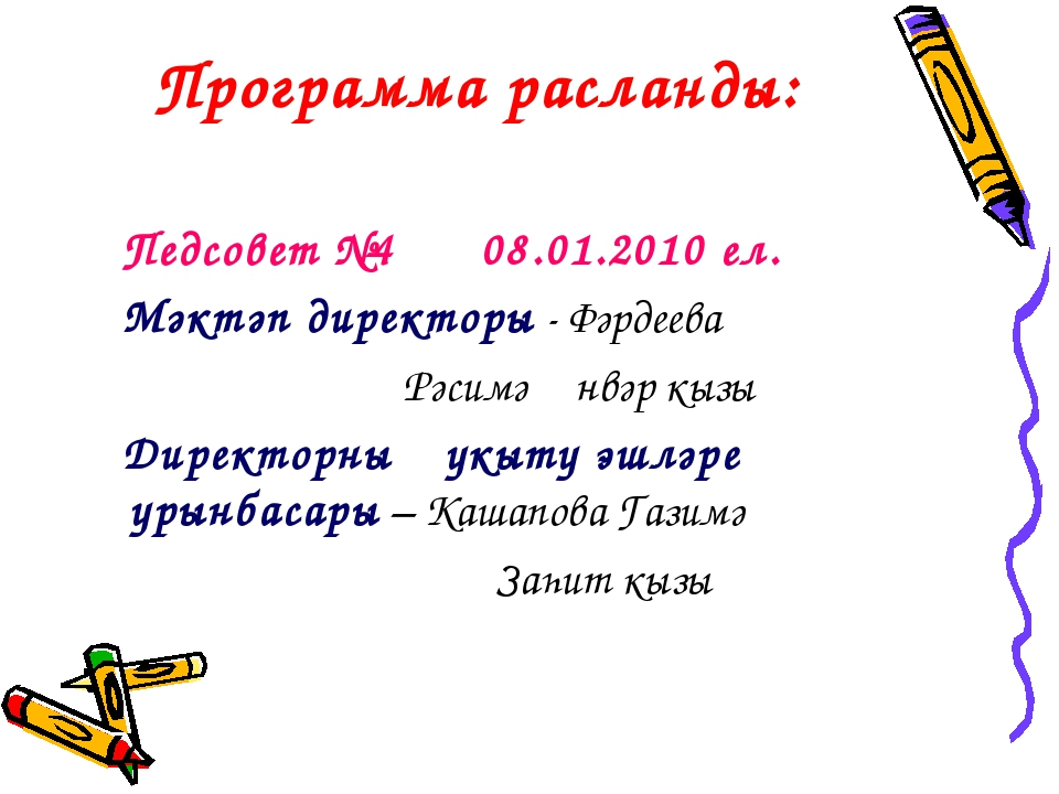 Программа расланды: Педсовет №4 08.01.2010 ел. Мәктәп директоры - Фәрдеева Рә...