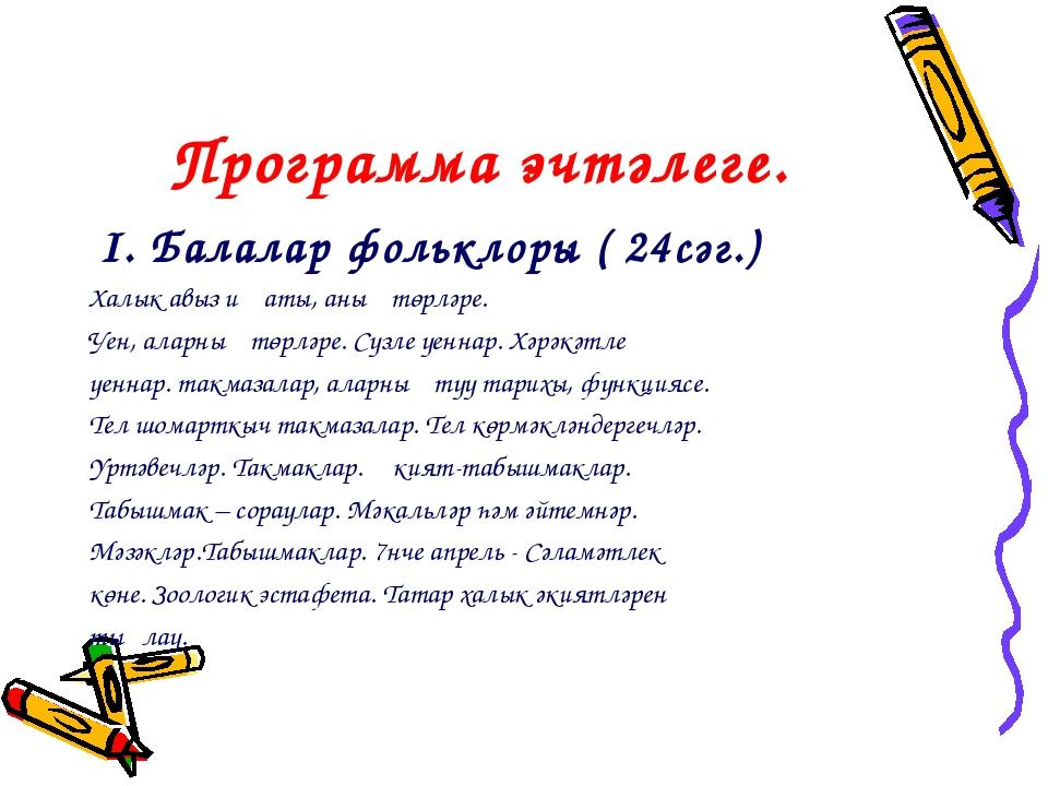 Программа эчтәлеге. I. Балалар фольклоры ( 24сәг.) Халык авыз иҗаты, аның тө...
