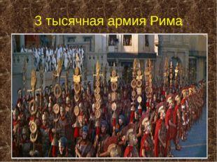 3 тысячная армия Рима