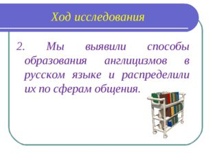 Ход исследования 2. Мы выявили способы образования англицизмов в русском язык