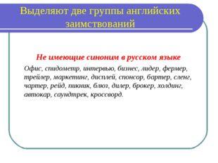 Выделяют две группы английских заимствований Не имеющие синоним в русском язы