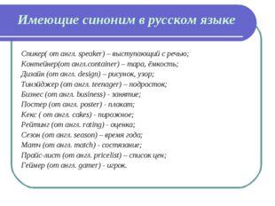 Имеющие синоним в русском языке Спикер( от англ. speaker) – выступающий с реч