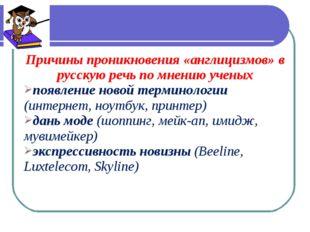 Причины проникновения «англицизмов» в русскую речь по мнению ученых появление