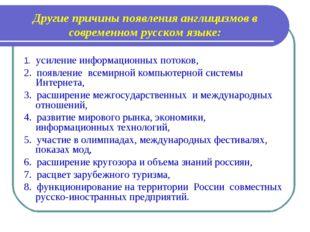 Другие причины появления англицизмов в современном русском языке: 1. усиление