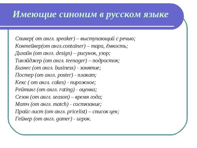 Имеющие синоним в русском языке Спикер( от англ. speaker) – выступающий с реч...