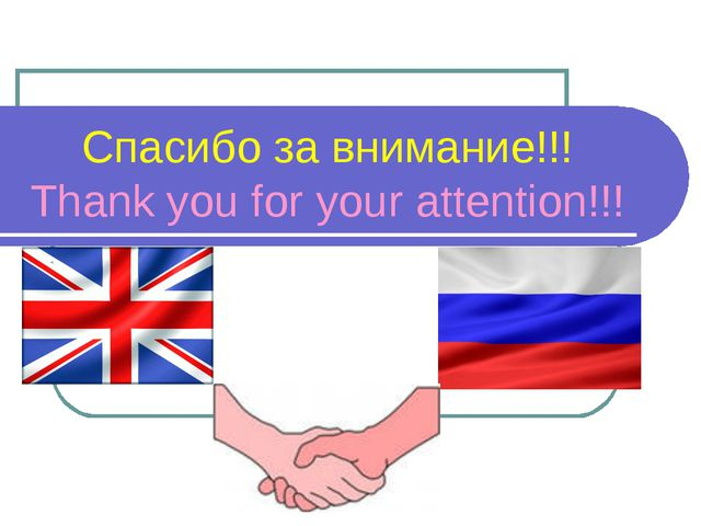 Спасибо за внимание!!! Thank you for your attention!!!