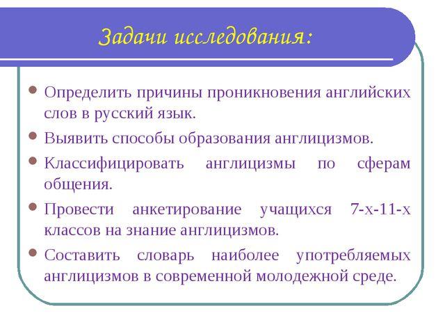 Задачи исследования: Определить причины проникновения английских слов в русск...