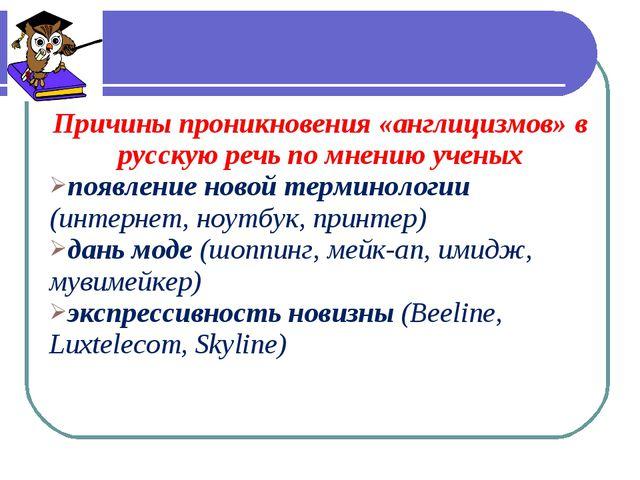 Причины проникновения «англицизмов» в русскую речь по мнению ученых появление...