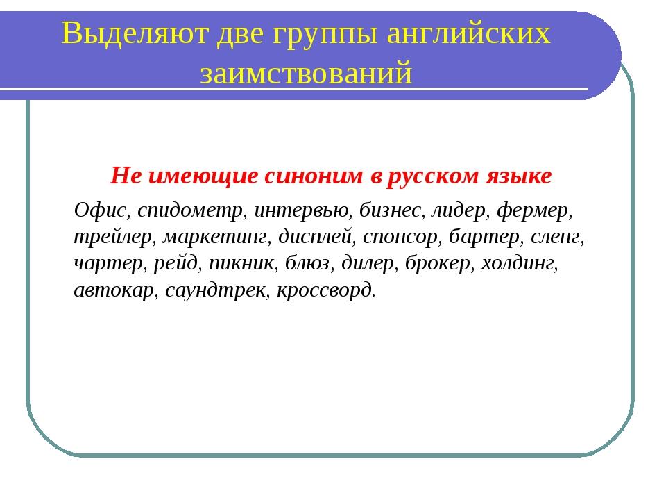Выделяют две группы английских заимствований Не имеющие синоним в русском язы...