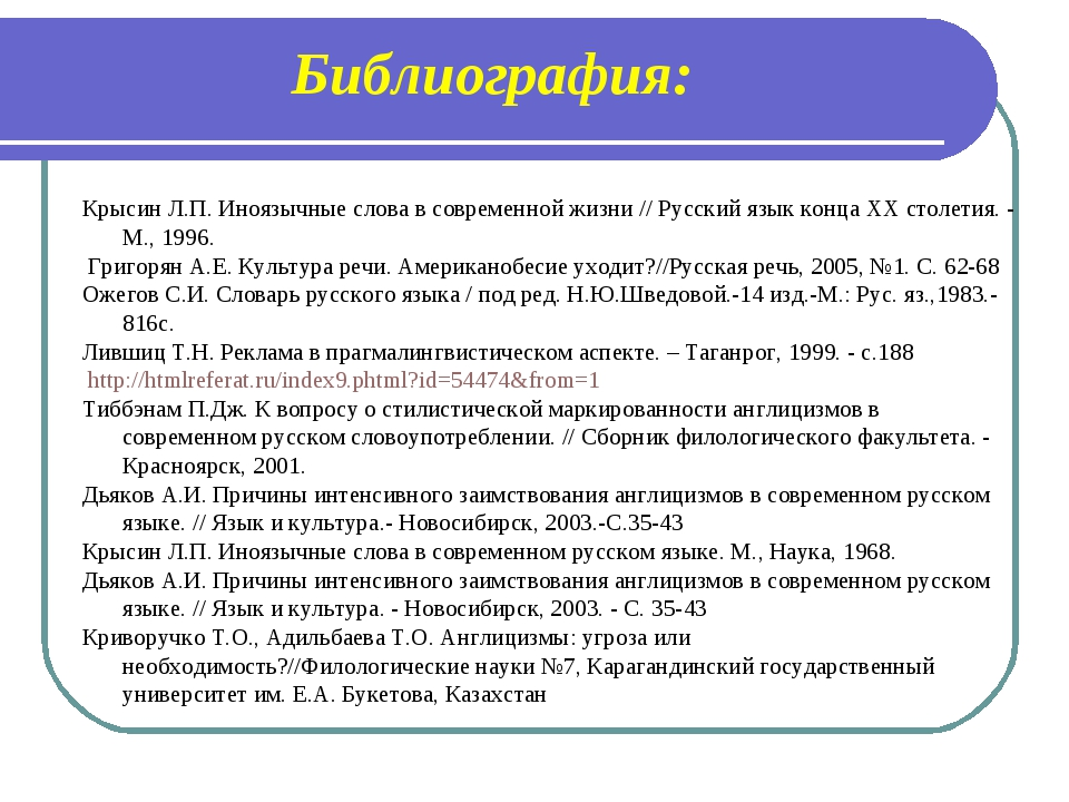 Библиография: Крысин Л.П. Иноязычные слова в современной жизни // Русский язы...