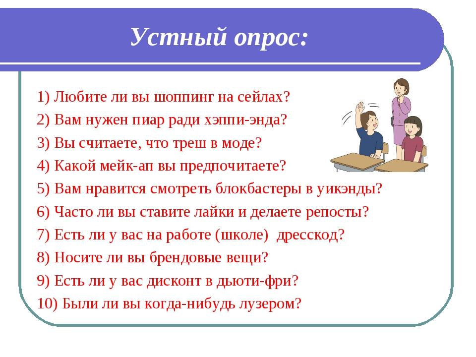 Устный опрос: 1) Любите ли вы шоппинг на сейлах? 2) Вам нужен пиар ради хэппи...