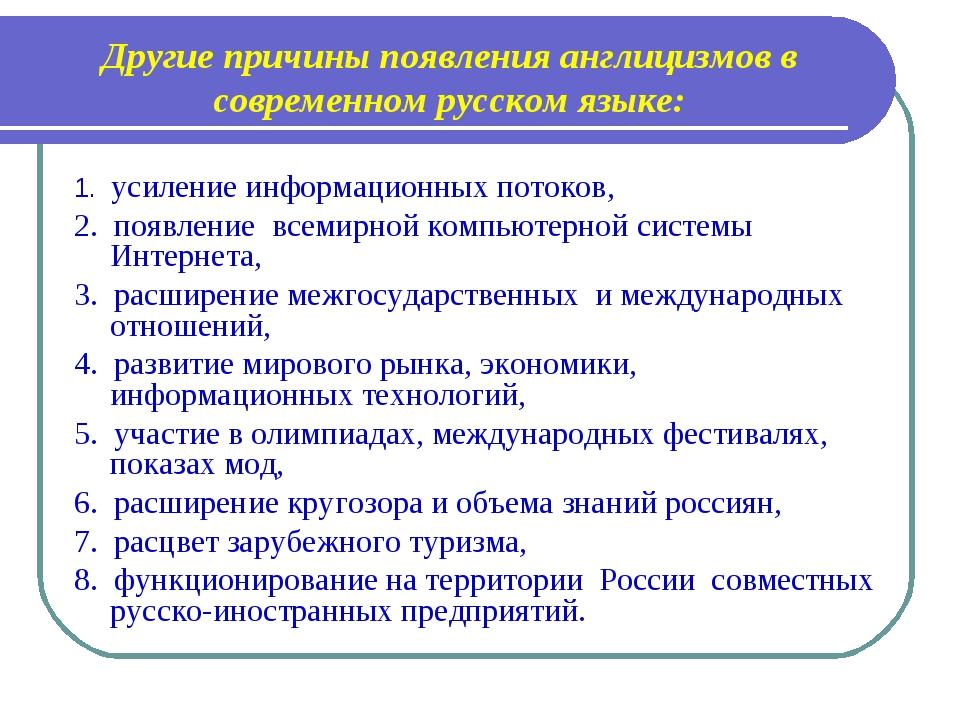 Другие причины появления англицизмов в современном русском языке: 1. усиление...