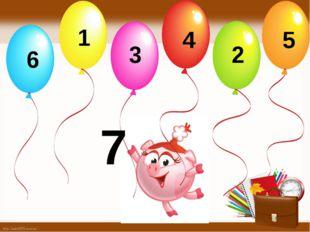 6 1 7 3 4 2 5 http://linda6035.ucoz.ru/