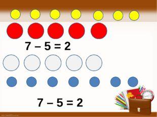 7 – 5 = 2 7 – 5 = 2 http://linda6035.ucoz.ru/