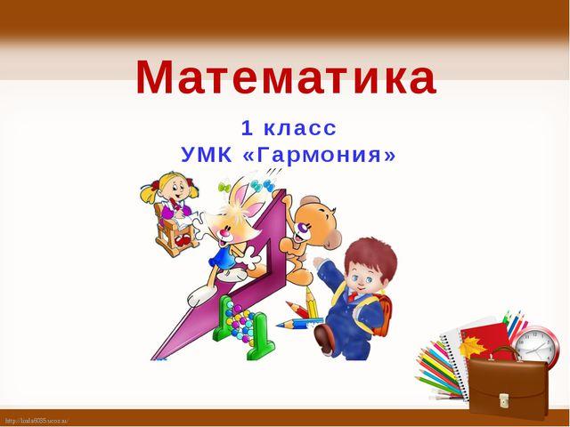 Математика 1 класс УМК «Гармония» http://linda6035.ucoz.ru/