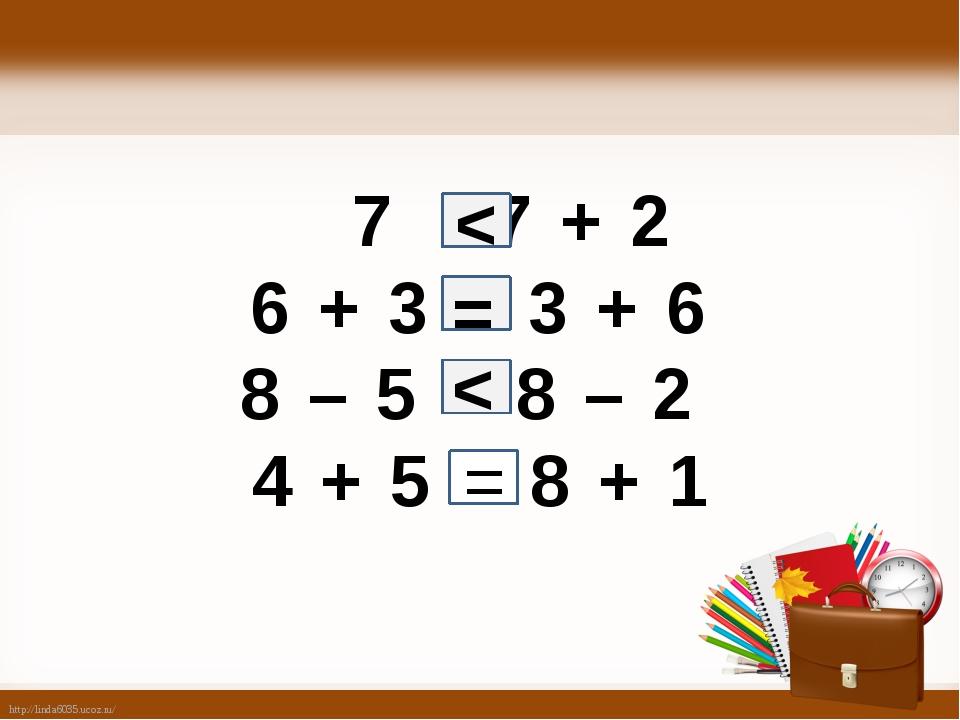 7 7 + 2 6 + 3 3 + 6 8 – 5 8 – 2 4 + 5 8 + 1 < = = < http://linda6035.ucoz.ru/