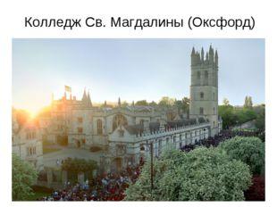 Колледж Св. Магдалины (Оксфорд)