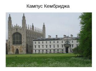 Кампус Кембриджа