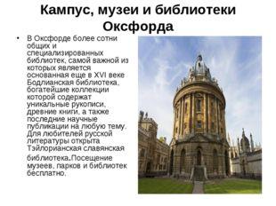 Кампус, музеи и библиотеки Оксфорда В Оксфорде более сотни общих и специализи