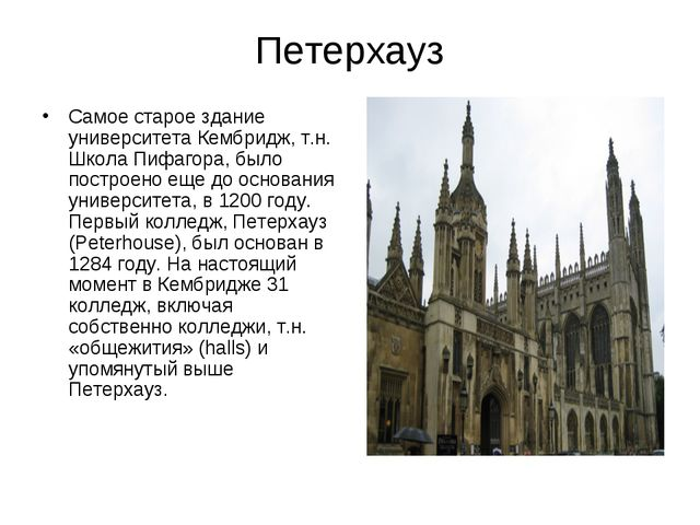 Петерхауз Самое старое здание университета Кембридж, т.н. Школа Пифагора, был...