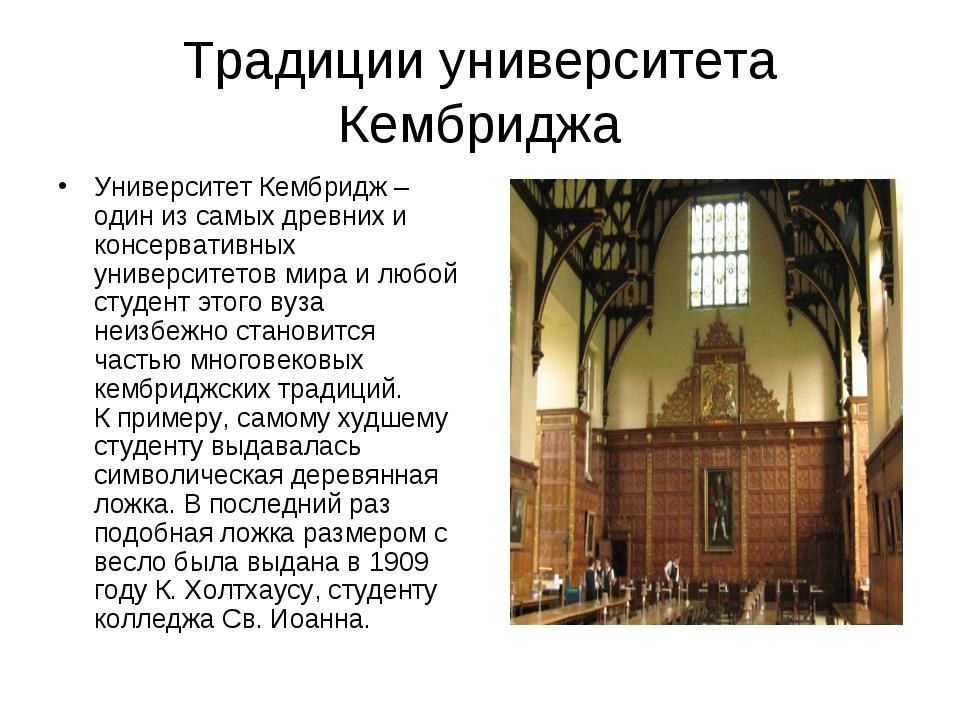Традиции университета Кембриджа Университет Кембридж – один из самых древних...