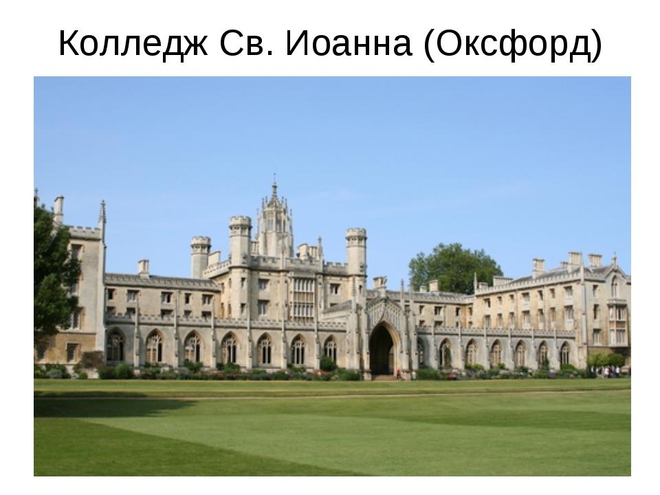 Колледж Св. Иоанна (Оксфорд)