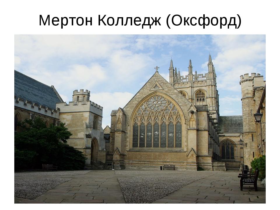 Мертон Колледж (Оксфорд)