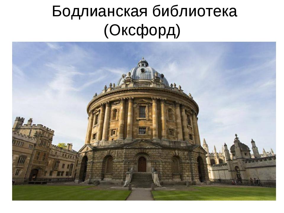 Бодлианская библиотека (Оксфорд)