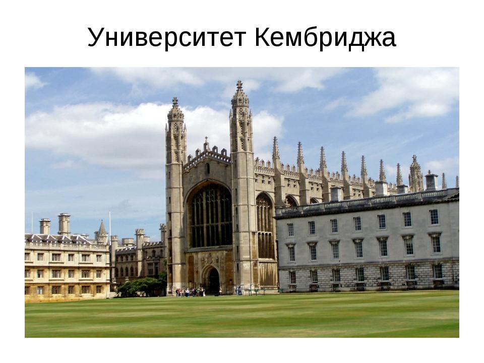 Университет Кембриджа