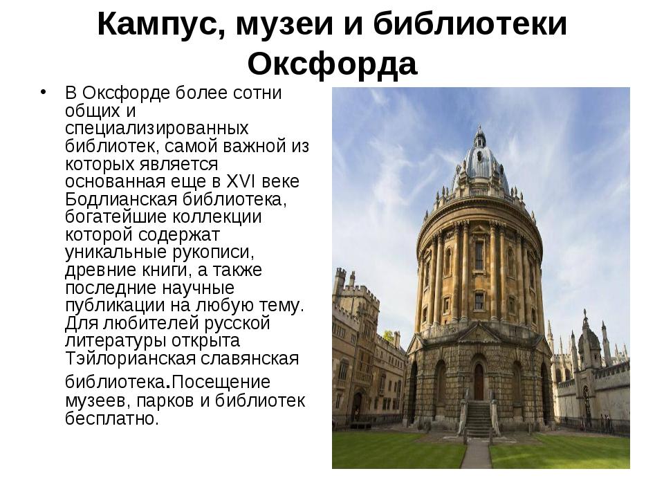 Кампус, музеи и библиотеки Оксфорда В Оксфорде более сотни общих и специализи...