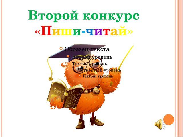 Второй конкурс «Пиши-читай»