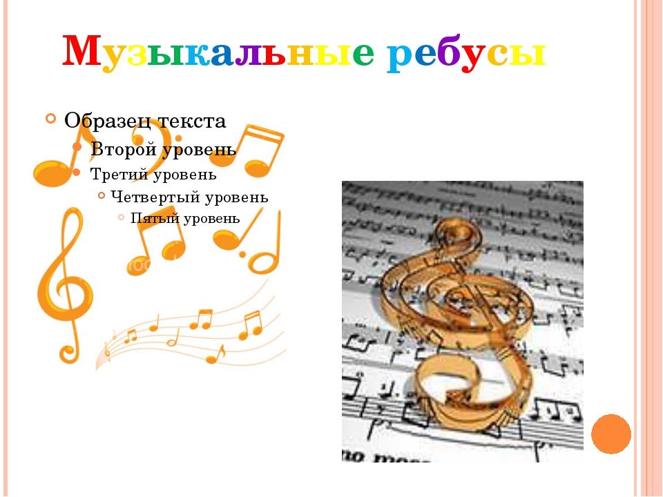Музыкальные ребусы