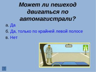 Может ли пешеход двигаться по автомагистрали? а. Да б. Да, только по крайней