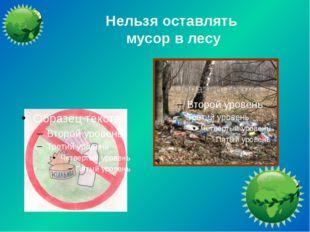 Нельзя оставлять мусор в лесу