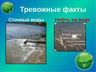 Тревожные факты Сточные воды Нефть на воде
