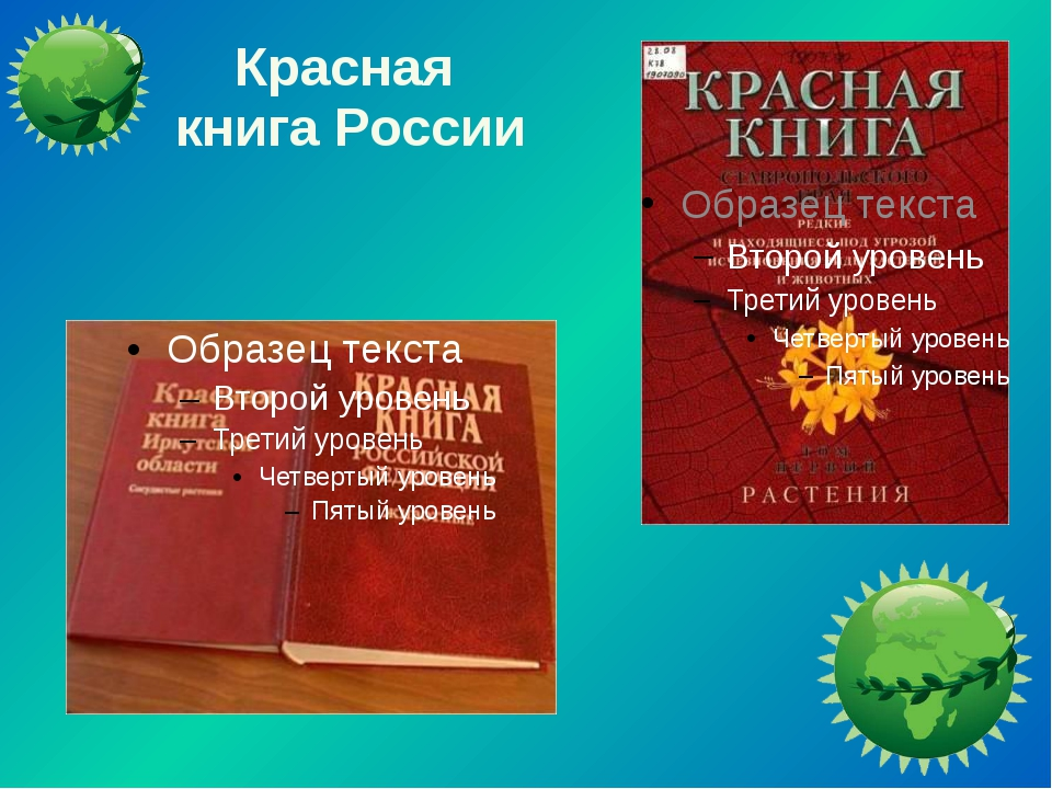 Красная книга России