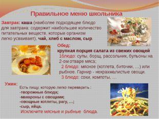 Правильное меню школьника 1блюдо: супы, борщ, рассольник, бульоны на 2-ом отв