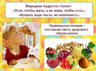 Правильное питание – составная часть здорового образа жизни. Народная мудрост