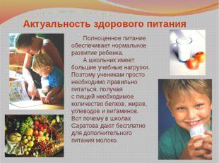 Полноценное питание обеспечивает нормальное развитие ребенка. А школьник име