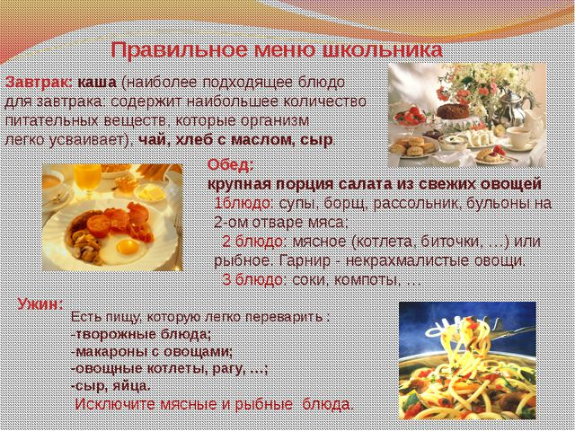 Правильное меню школьника 1блюдо: супы, борщ, рассольник, бульоны на 2-ом отв...