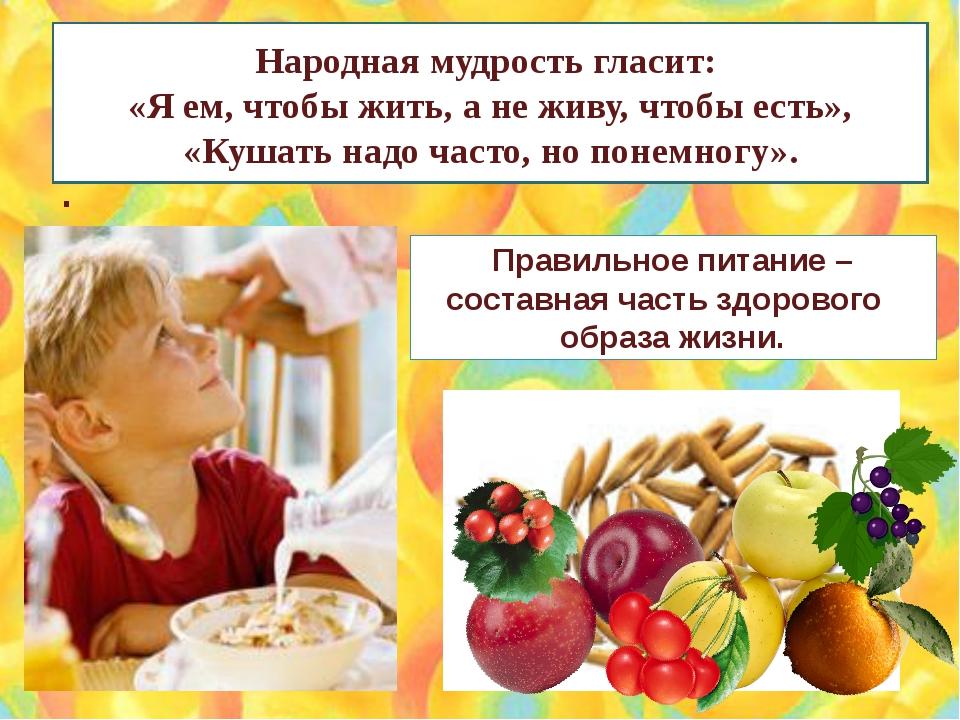 Правильное питание – составная часть здорового образа жизни. Народная мудрост...
