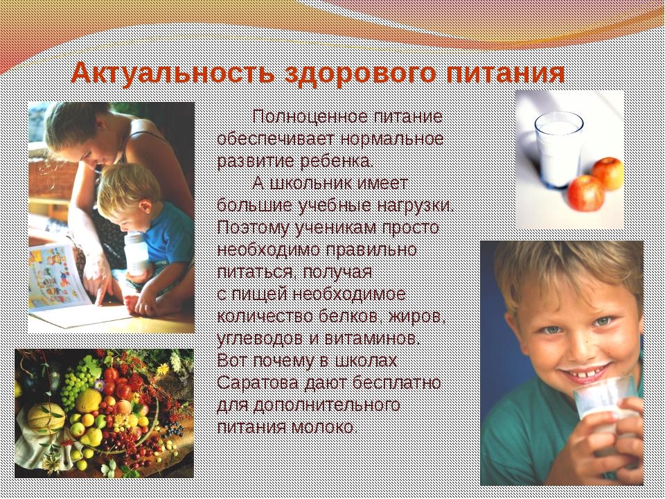 Полноценное питание обеспечивает нормальное развитие ребенка. А школьник име...