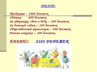 РАСХОД: Продукты – 1000 денежек Одежка - 600 денежек За квартиру, свет и вод
