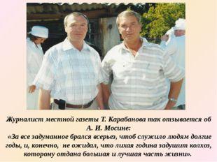 Журналист местной газеты Т. Карабанова так отзывается об А. И. Мосине: «За вс