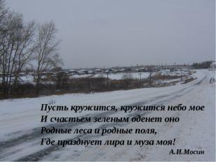 Пусть кружится, кружится небо мое И счастьем зеленым оденет оно Родные леса и