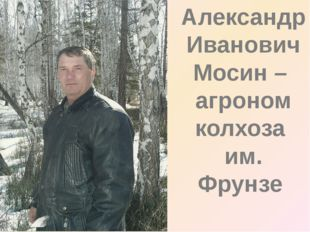 Александр Иванович Мосин – агроном колхоза им. Фрунзе