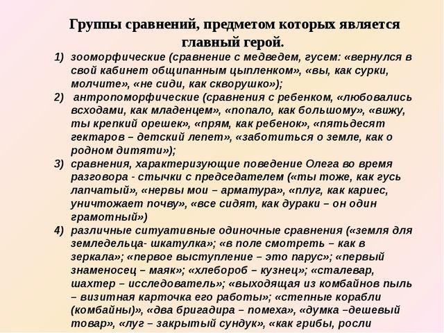 Группы сравнений, предметом которых является главный герой. зооморфические (с...