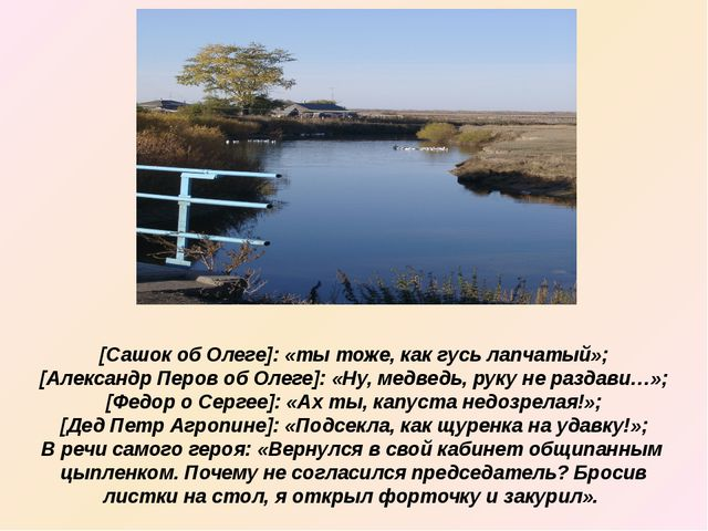 [Сашок об Олеге]: «ты тоже, как гусь лапчатый»; [Александр Перов об Олеге]:...